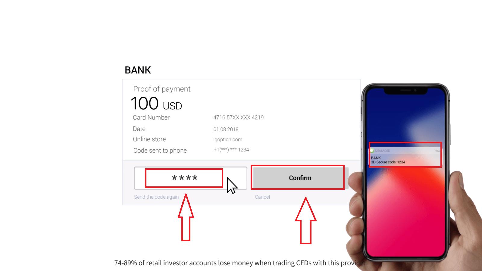 วิธีการถอนและฝากเงินใน IQ Option